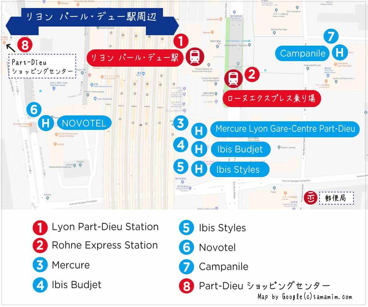 リヨン パール・デュー駅周辺マップ
