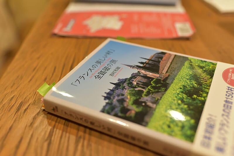 ミシュラン地図とフランスの美しい村全踏破の旅