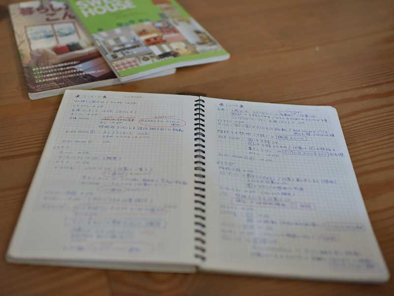 家づくりの過程をノートに書いて行く