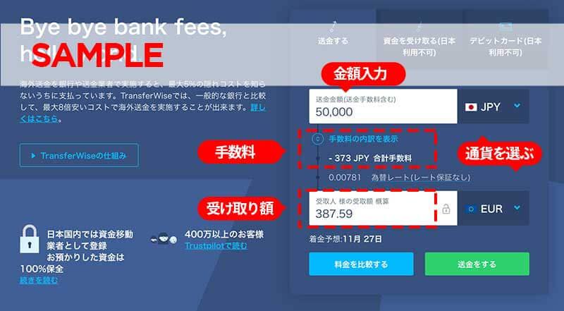 TransferWise料金シミュレーション