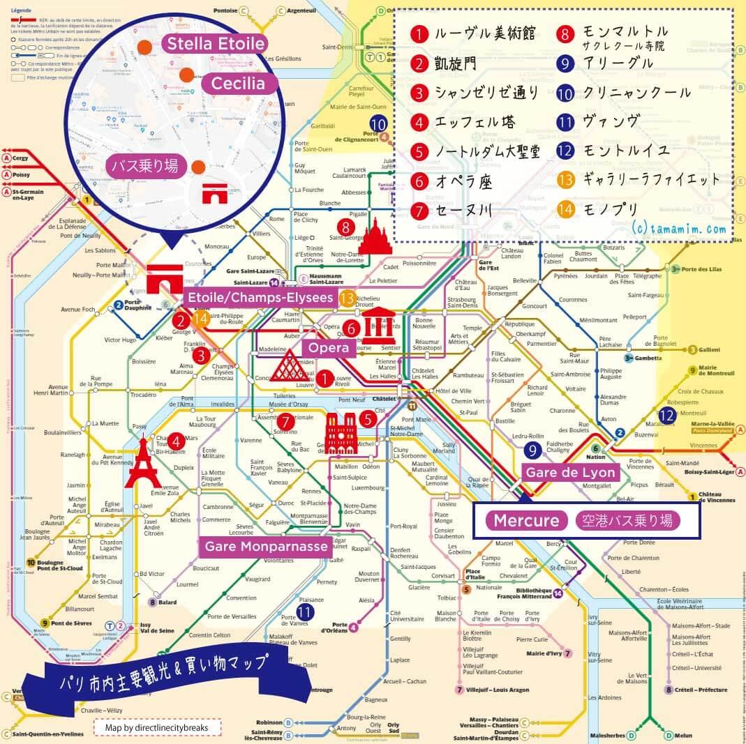 パリ市内マップ