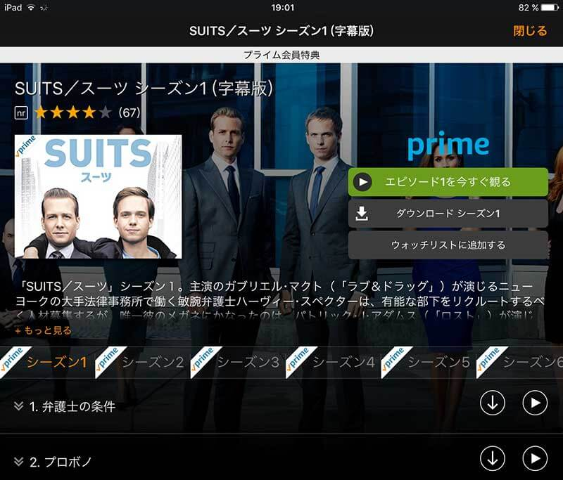 Prime VideoをiPadで見る手順