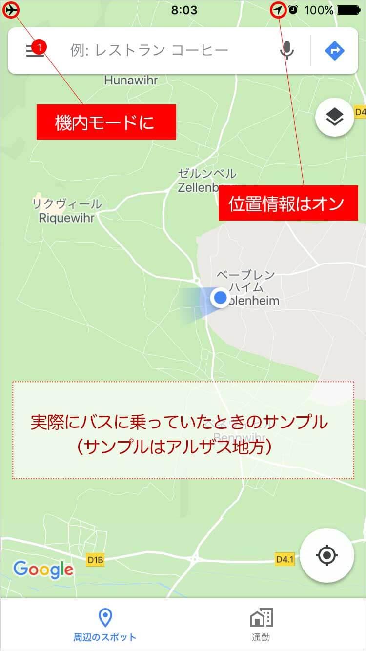 実際に利用したグーグルマップオフライン