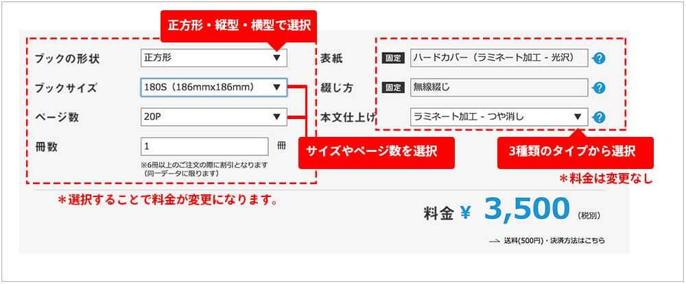 MYBOOKの選択画面