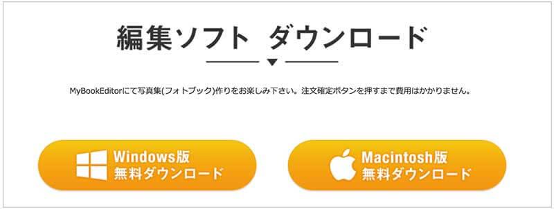 MYBOOKの編集ソフトダウンロード画面