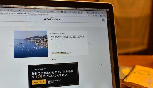 メルキュールやノボテルで予約が多い場合は必見!アコーホテルズ(accorhotels)経由で予約をするメリットと登録の方法