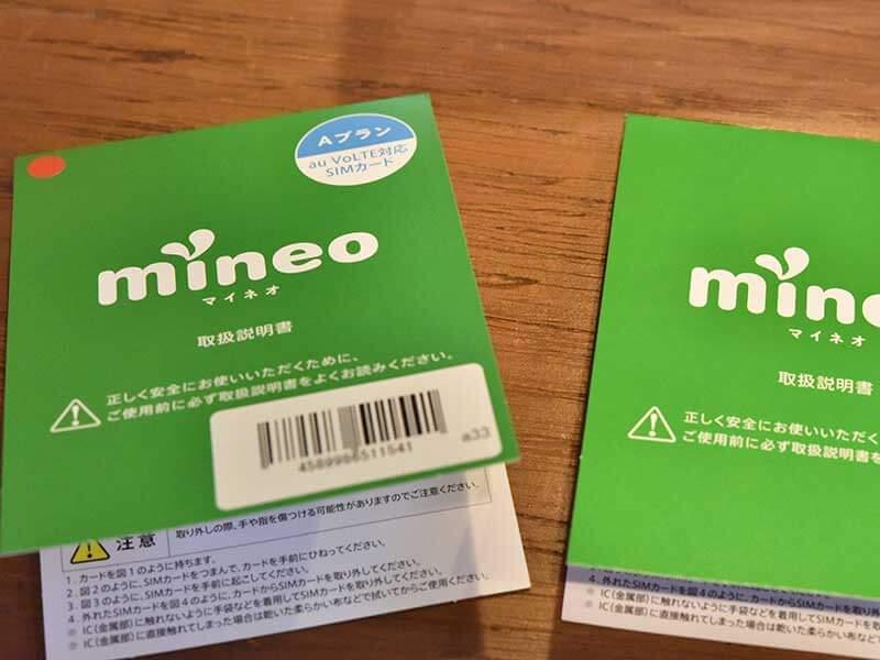 mineo AプランSIMカード