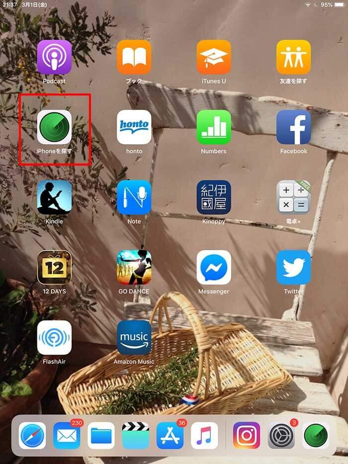 iPhone紛失モード設定画面