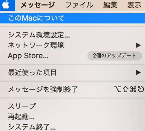 MacのOSバージョンなどを確認