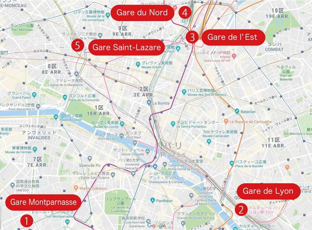 パリ主要駅マップ