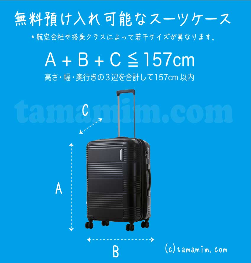 無料預け入れ可能なスーツケースのサイズ