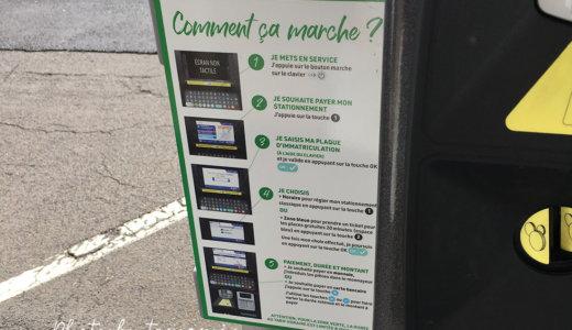 フランスでレンタカーを借りる時のパーキングの停め方・チケットの買い方