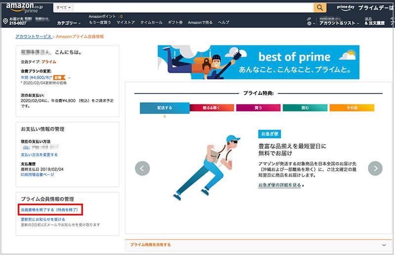 Amazonプライム会員解除の方法