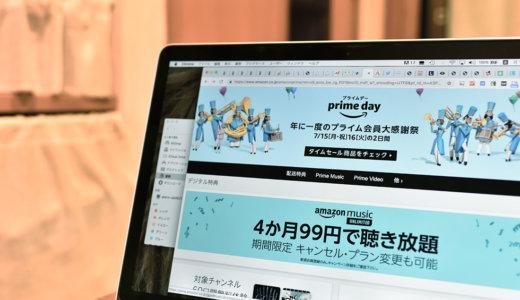 2019年のAmazon Prime Day(プライムデー)は7月15・16日開催!旅行好きプライム会員が狙うもの