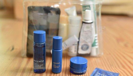 海外旅行で使う化粧品はDECENCIA(ディセンシア)のトライアルキット(トラベルセット)が便利でおすすめ!