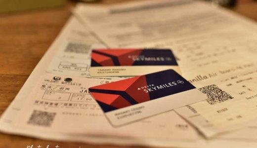 搭乗日から2ヶ月以内に申請してデルタ航空のニッポン500マイルキャンペーンでマイルを増やす&マイレージ申請方法(書き方サンプル付)