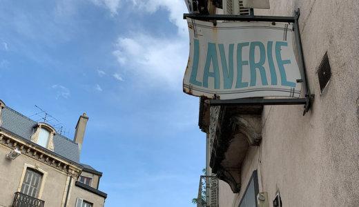 図解で紹介!海外旅行先(フランス)でコインランドリー(Laverie)の見つけ方と使い方を紹介!