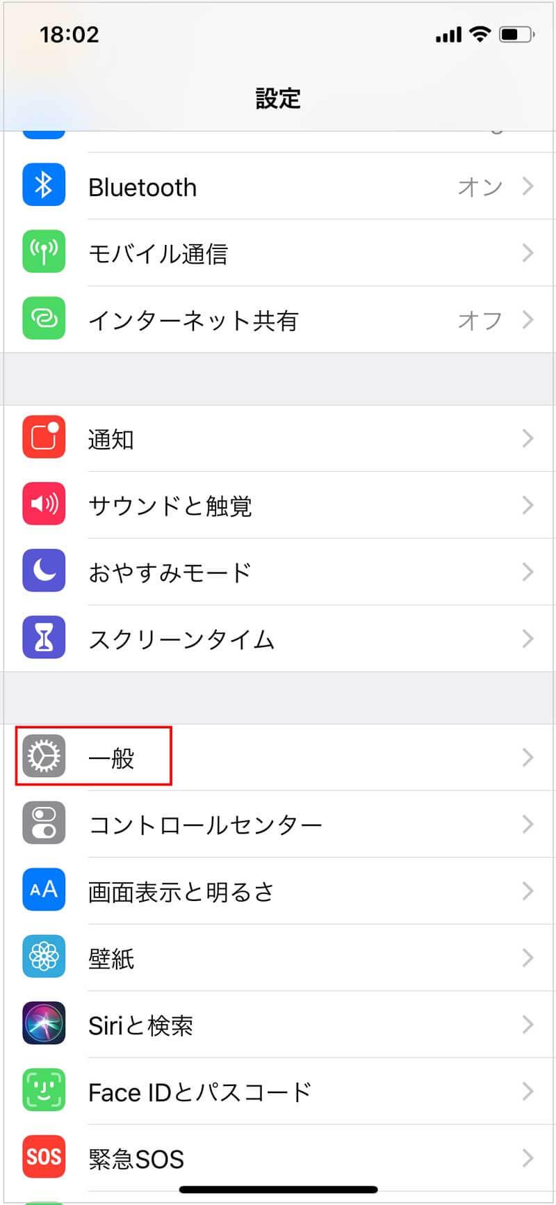 iPhoneの自動設定をオンにして海外旅行先で自動で時間を変更する