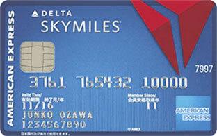 デルタスカイマイル提携クレジットカード