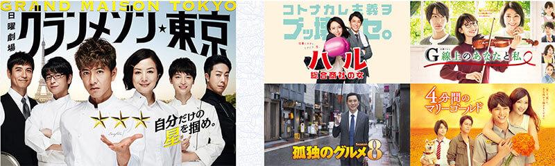 グランメゾン東京を無料で視聴する