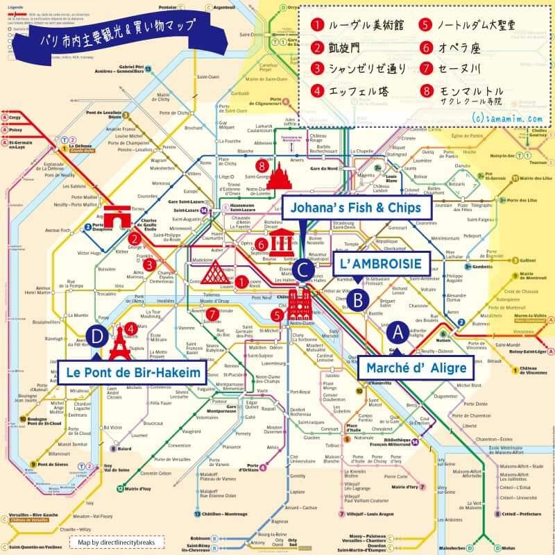 TBSグランメゾン東京 パリ・ロケ地