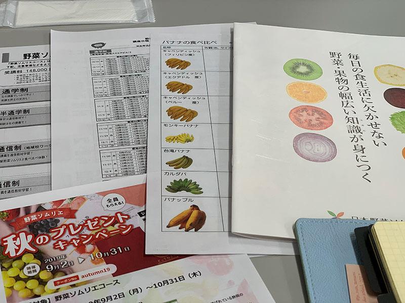 野菜ソムリエ説明会