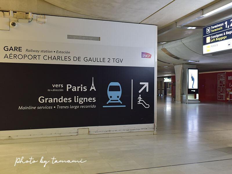 早朝のシャルル・ド・ゴール空港