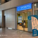 成田空港シャワールーム