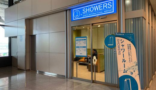海外旅行の出発前(出国前)に利用するとスッキリしてリラックスできる!成田空港の有料シャワールームをレビュー