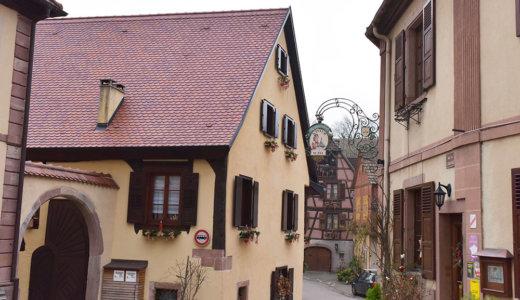 アルザス&ロレーヌ地方にある【フランスの美しい村(Les Plus Beaux Villages de France)】