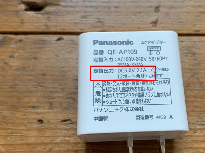 海外で充電器を使うには?