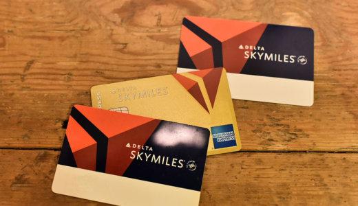 ヨーロッパ行きが多いトラベラーが選んだ提携クレカはデルタスカイマイルアメリカン・エクスプレスゴールドカード!選んだ理由と経緯を紹介します