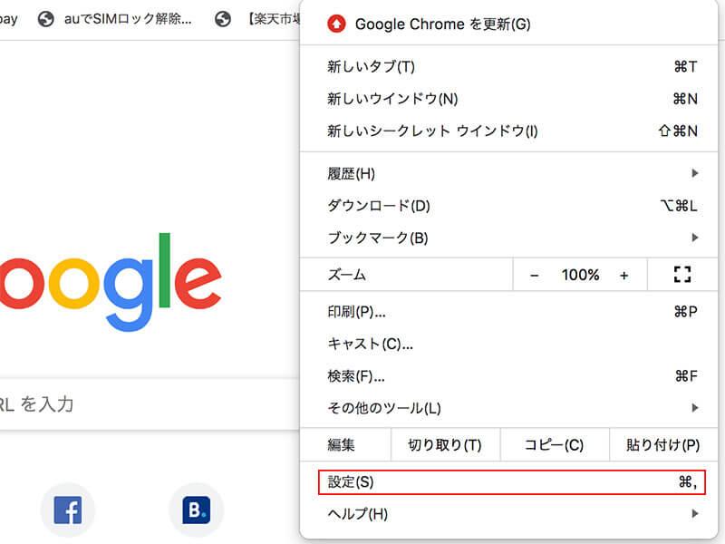 Google Chromeのキャッシュの削除手順