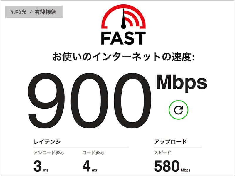 インターネットを高速化する方法