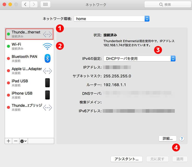 Macbook Proを有線で接続する方法