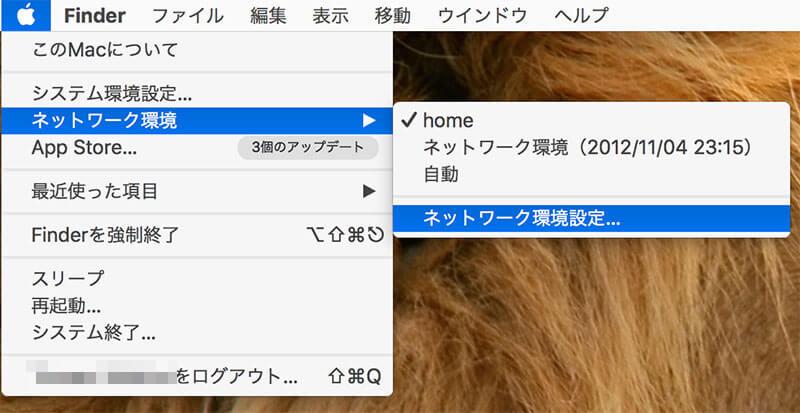 Macbook ProをLAN有線で接続する方法