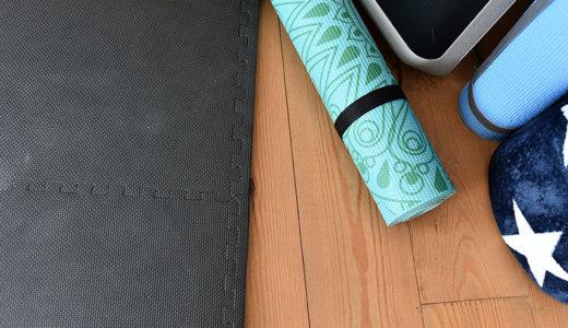 家トレをするのに床を傷付けない&防音にオススメのトレーニングマット(ジョイントマット)を紹介!オンラインでも思いっきり運動する