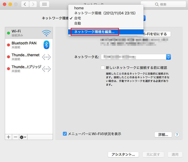 Macbook ProでEthernet接続ができない場合の対処法