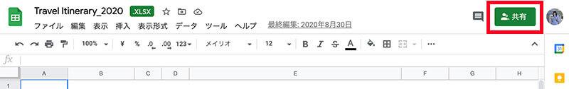Googleスプレッドシートをエクセルの代わりに使う - 便利な使い方