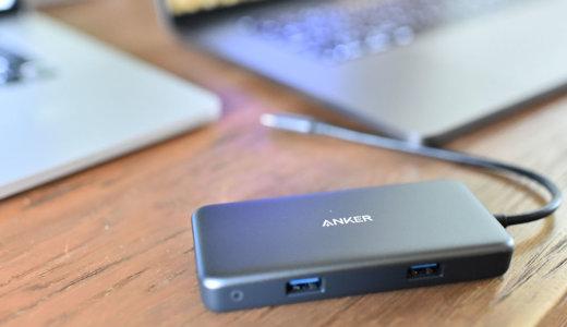 速度重視ならイーサネット付きUSB-C HUBを選ぶ!新しいMacbook Pro/Airで使うのに選んだAnker PowerExpand+ 7-in-1 USB-Cハブをレビュー