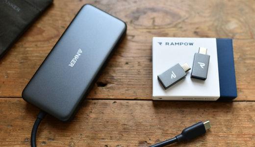 【2020年版】USB-C搭載Macbook Pro/Airと一緒に揃えたい最低限必要な2つのもの