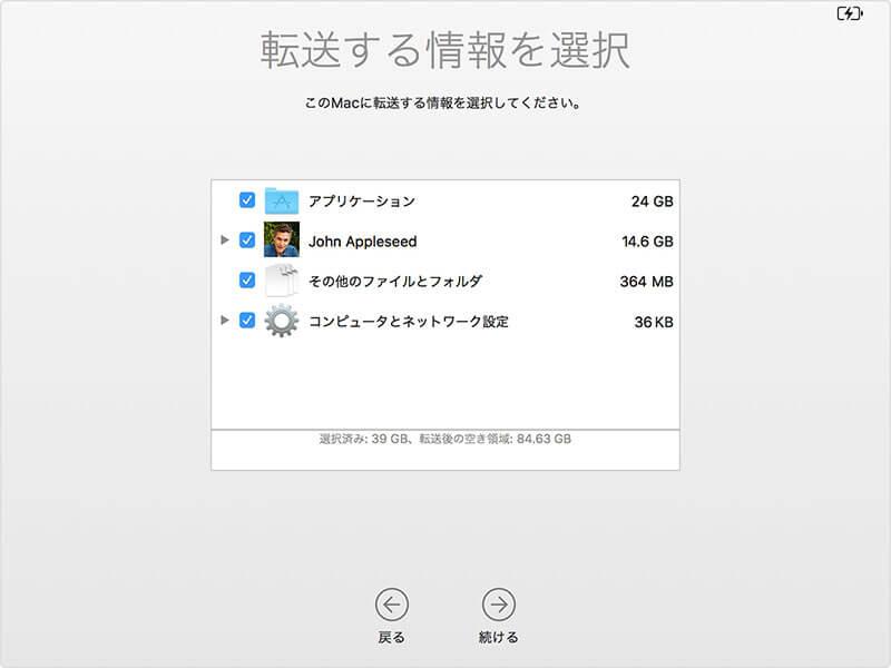 Macの移行アシスタンを使って移行した記録