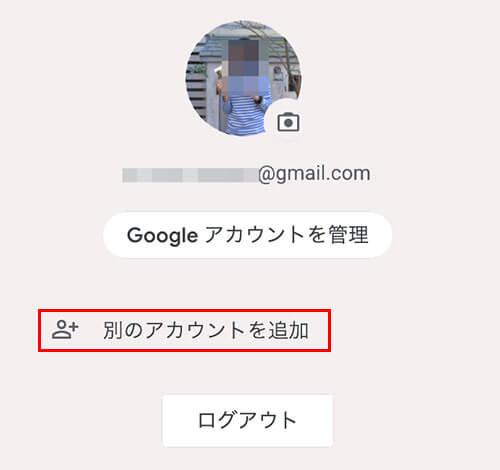 gmailアカウント作り方と管理方法