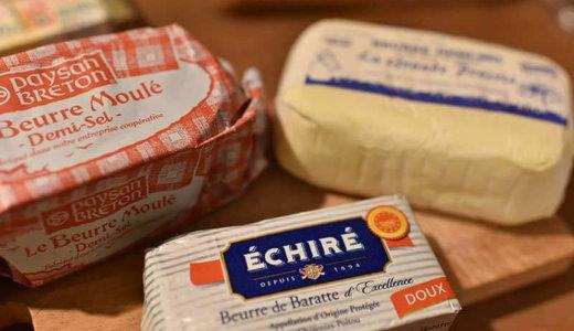 エシレだけじゃない!フランスへ行ったら買いたい発酵バター(Beurre fermenté)。おすすめのバターと持ち帰る方法