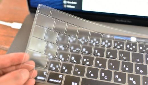 買ってよかった!おすすめのMacbook Pro 13/16インチ対応のアクセサリ、moshiの極薄0.1mmキーボードカバーをレビュー