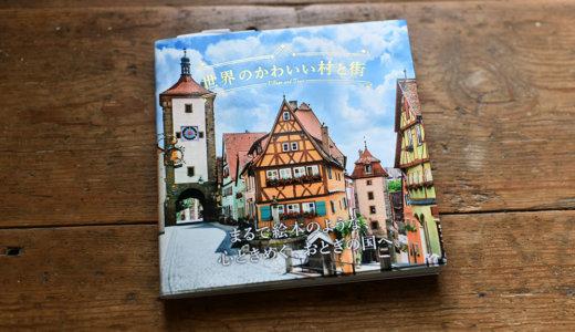まるで絵本のように心ときめく、おとぎの国へ『世界のかわいい村と街』を見て旅する気持ちを奮い立たせる