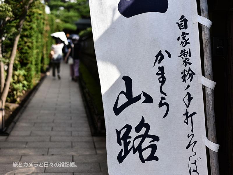 鎌倉でおすすめの蕎麦屋