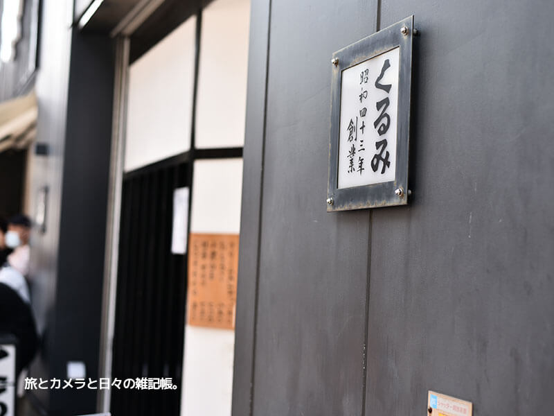 鎌倉でおすすめの甘味処くるみであんみつを食べる