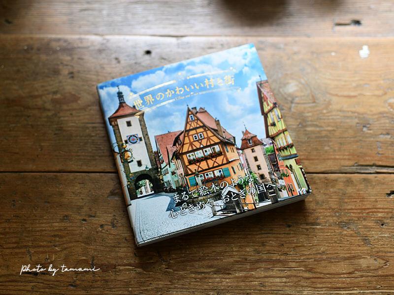 世界のかわいい村と街