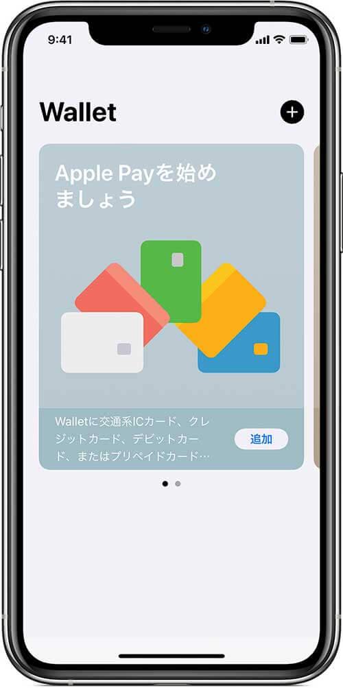 Apple Pay(Apple Watch)にチャージする4つの方法